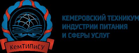 ГПОУ КемТИПиСУ